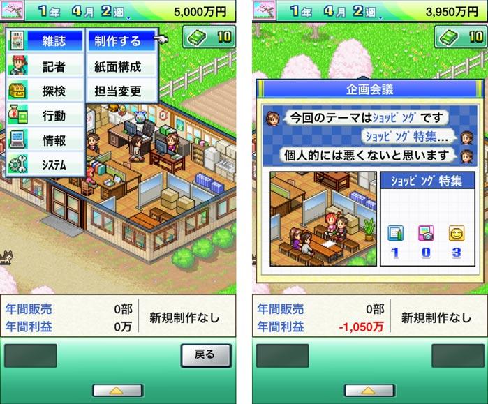 app_game_townmag_2