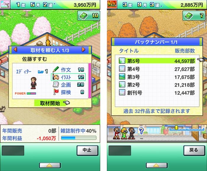 app_game_townmag_3