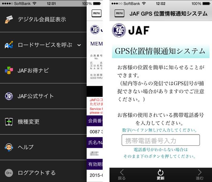 app_lifestyle_jaf_membership_2