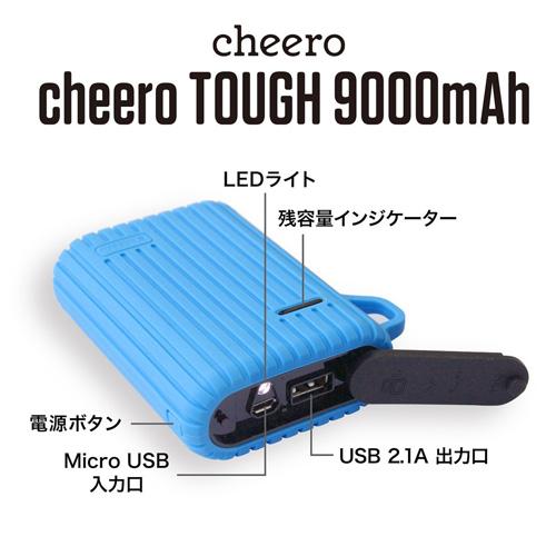 cheero_touch_9000_2