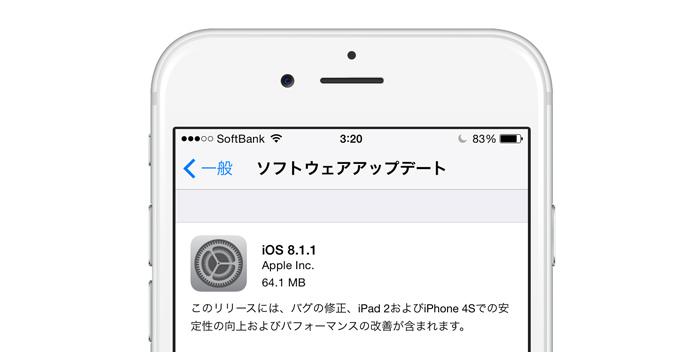 ios_811_released_0