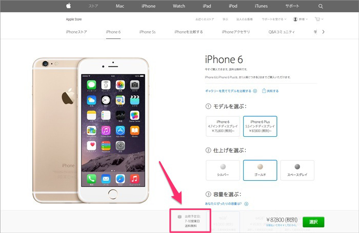 iphone6plus_shipping_estimate_improves_0