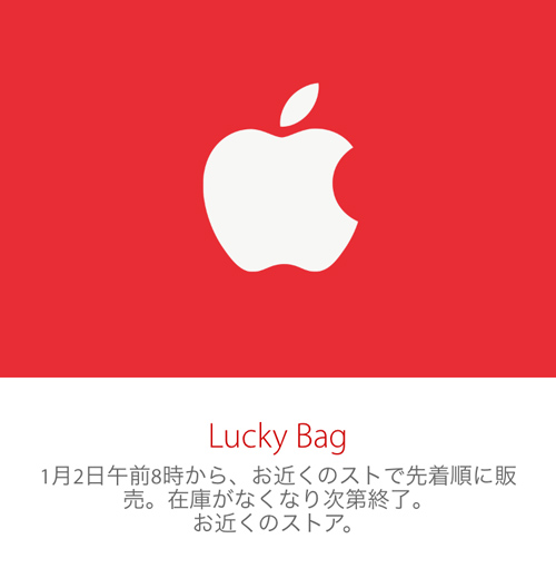 apple_store_lukybag_2015_1