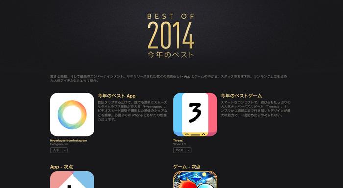 appstore_best_of_2014_1