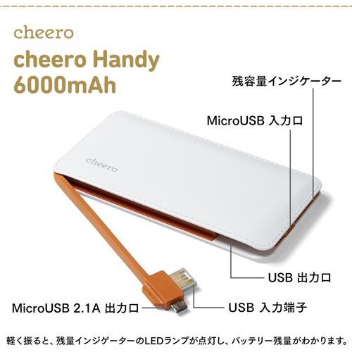 cheero_handy_6000_2