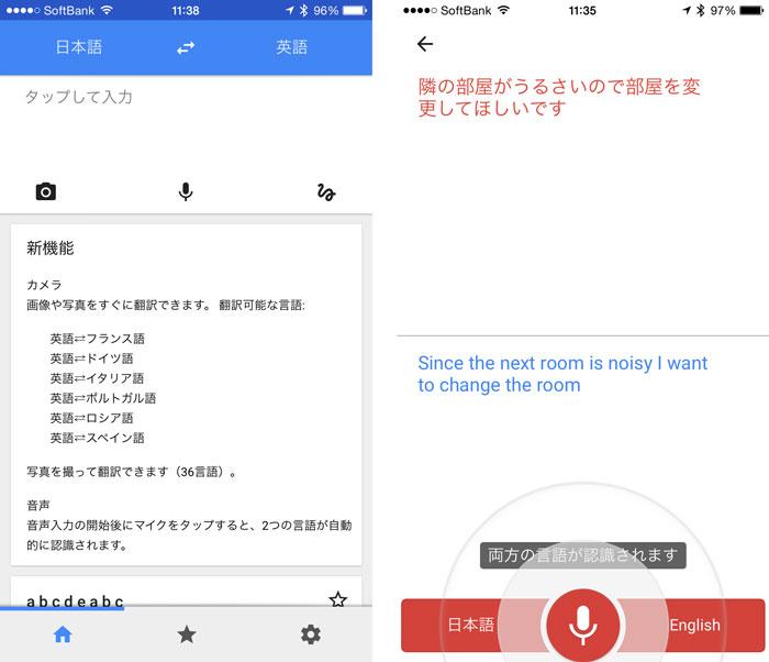 google_translate_31_0