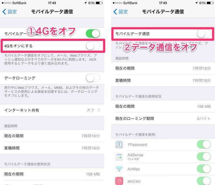softbank_iphone6_america_hodai_1