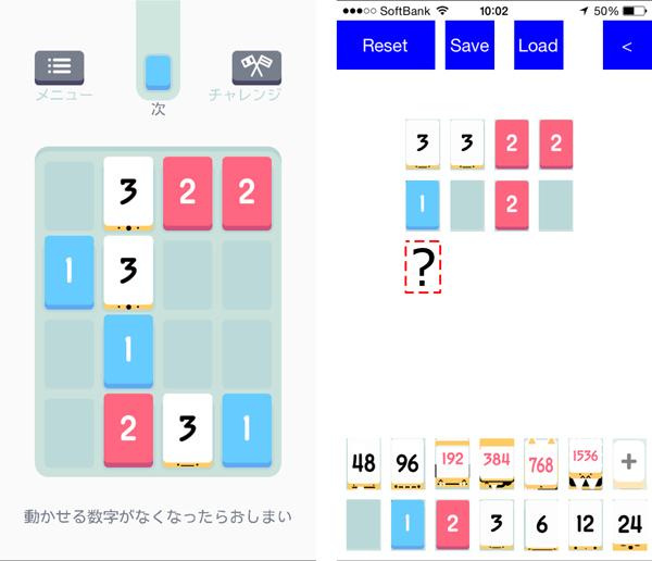 app_game_threessolver_1