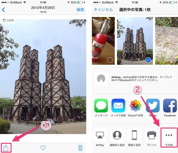 app_photo_vewexif_1
