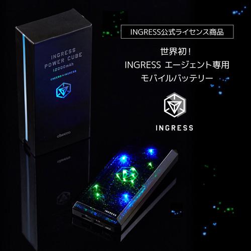 cheero_ingress_power_cube_1