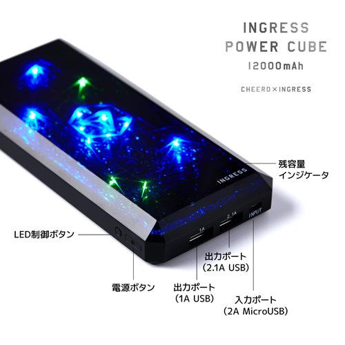 cheero_ingress_power_cube_2