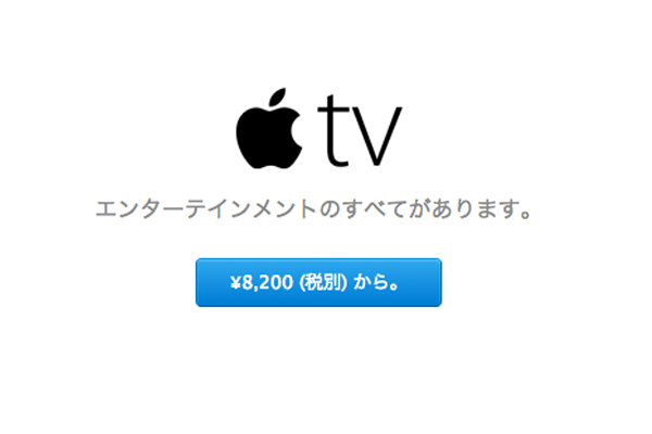 apple_tv_4th_rumor_4