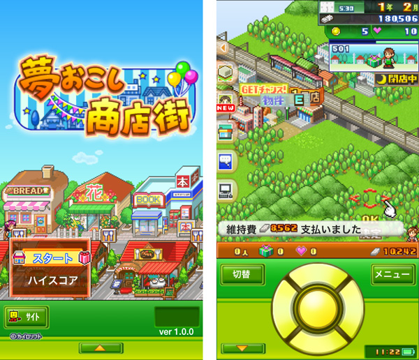 kairosoft_yumeokoshi_released_1