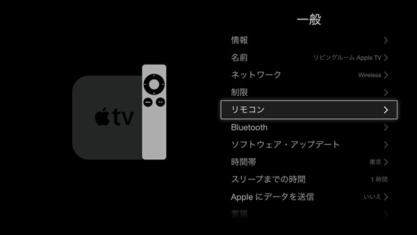 apple_watch_as_apple_tv_remote_2