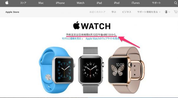 apple_watch_preorder_begins_at_1601_1