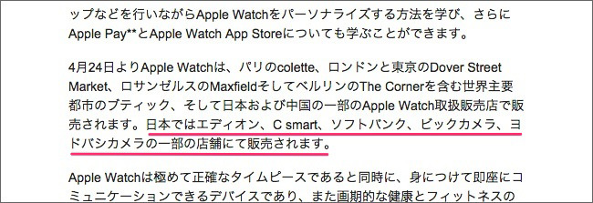 apple_watch_retail_stores_2