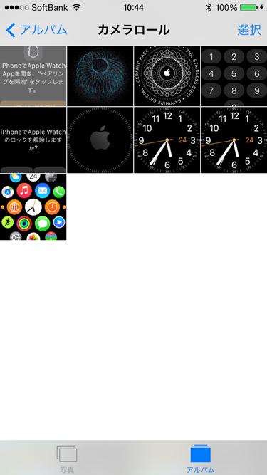 apple_watch_screenshot_2
