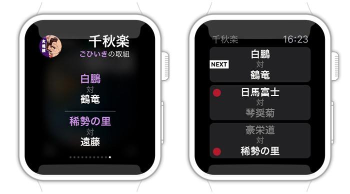 apple_watch_sumo_app_2