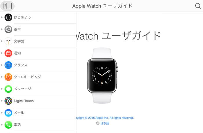 apple_watch_user_guide_1