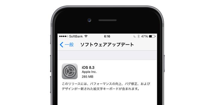 ios_83_released_0