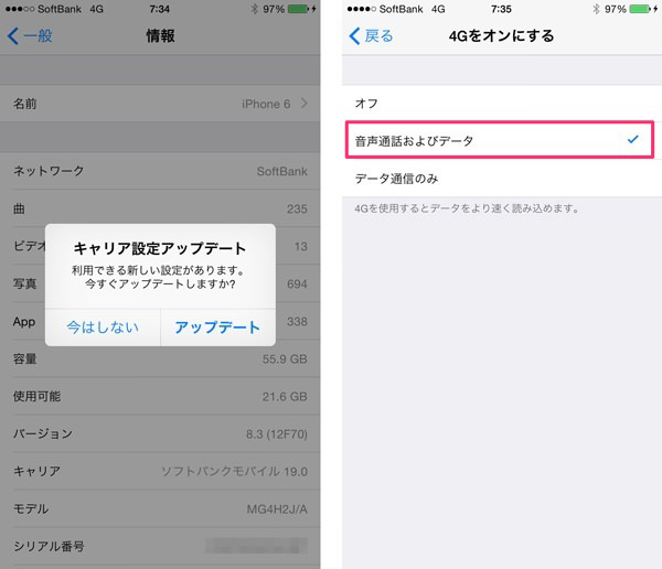 iphone6_6plus_volte_servicein_1
