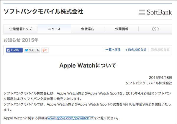 softbank_apple_watch_1