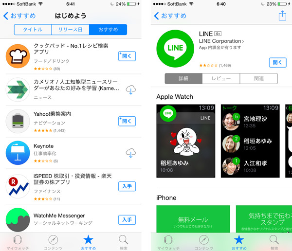 watch_app_store_released_1