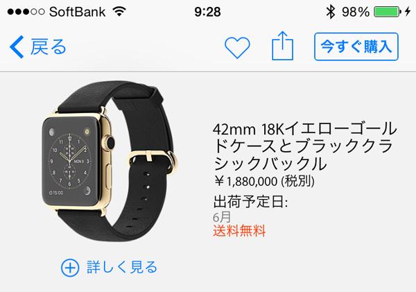 42mm_apple_watch_ships_in_july_2