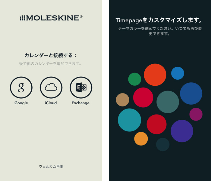 app_prod_moleskine_timepage_1