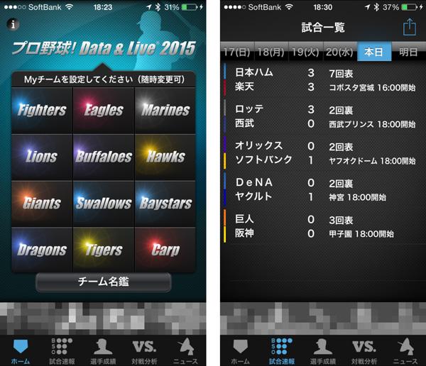 app_sport_pro_baseball_datalive_1