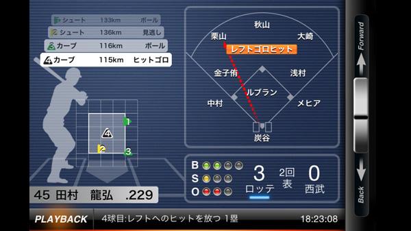 app_sport_pro_baseball_datalive_3