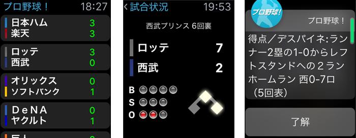 app_sport_pro_baseball_datalive_5