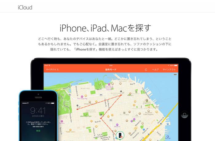 find_my_apple_watch_rumor_1