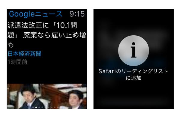 google_news_apple_watch_update_1