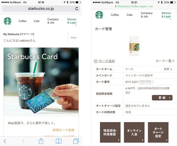 starbucks_touch_iphone6_case_9