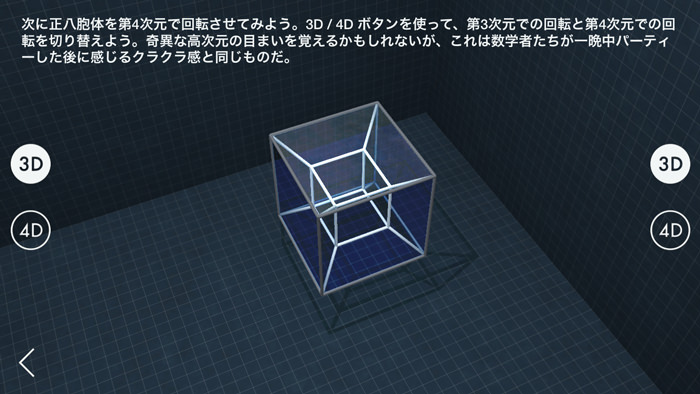 app_book_4thdimension_3