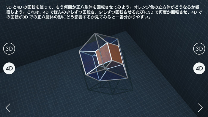 app_book_4thdimension_4