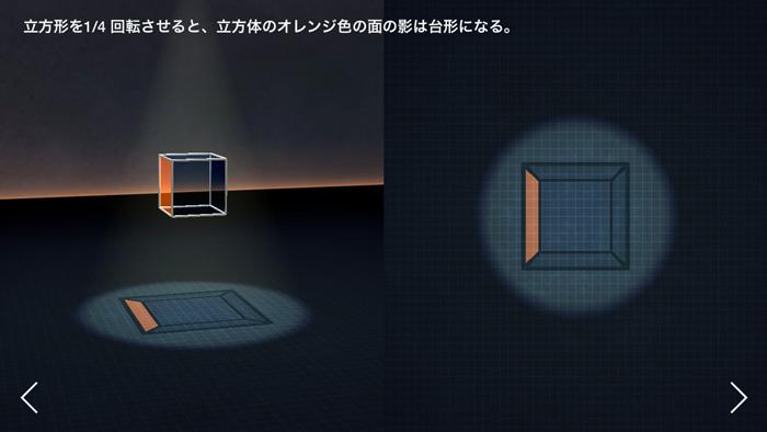 app_book_4thdimension_7