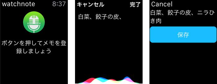 app_prod_watchnote_1