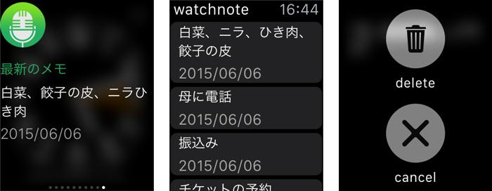 app_prod_watchnote_2