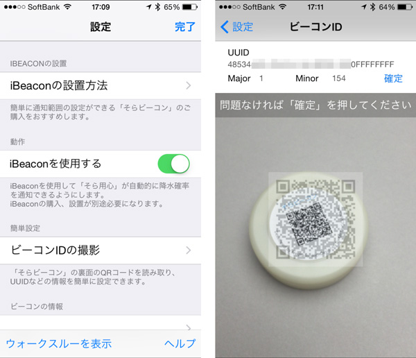 sorayojin_iphone_ibeacon_review_5