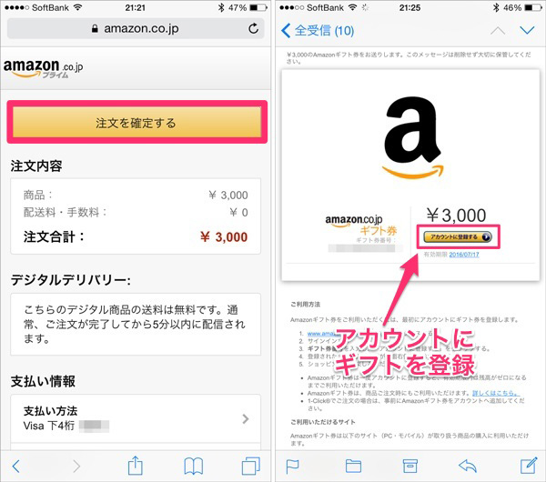 amazon_gift_500yen_coupon_3