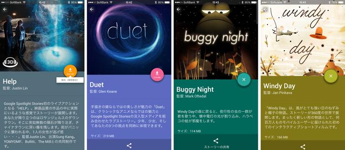 app_ent_google_spotlight_1