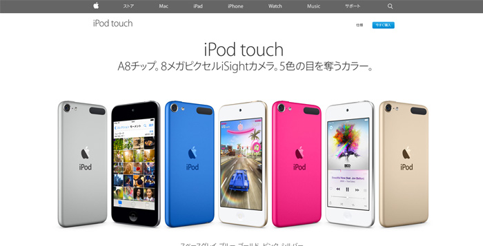 ipodtouch_6th_released_0