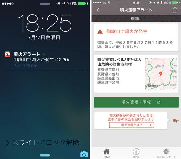 app_weather_volcano_alert_1