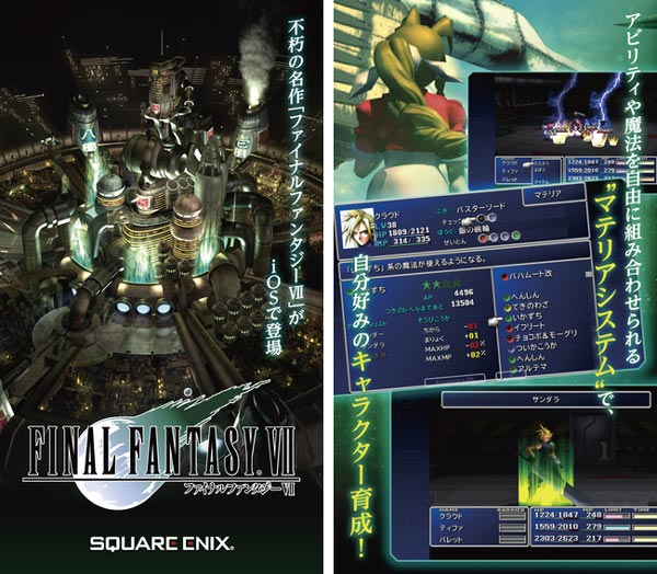 final_fantasy_vII_released_1