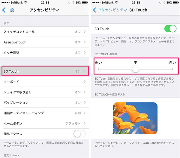 3dtouch_sensitivity_3