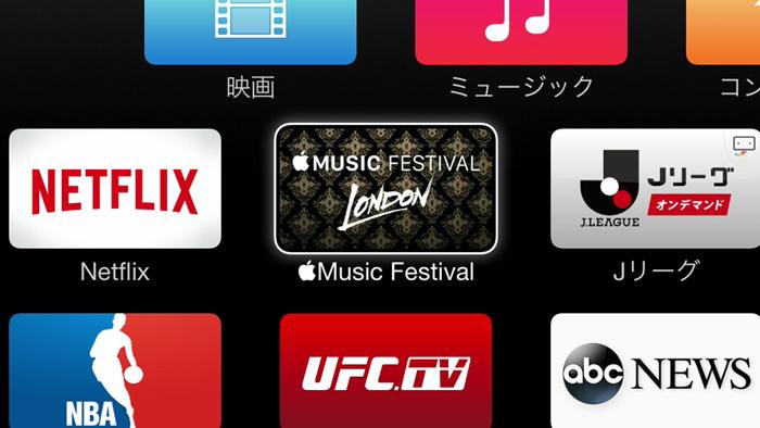 apple_tv_apple_music_festival_1