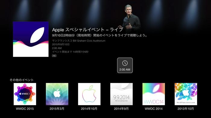 apple_tv_iphone6s_event_2
