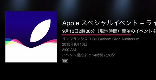apple_tv_iphone6s_event_5